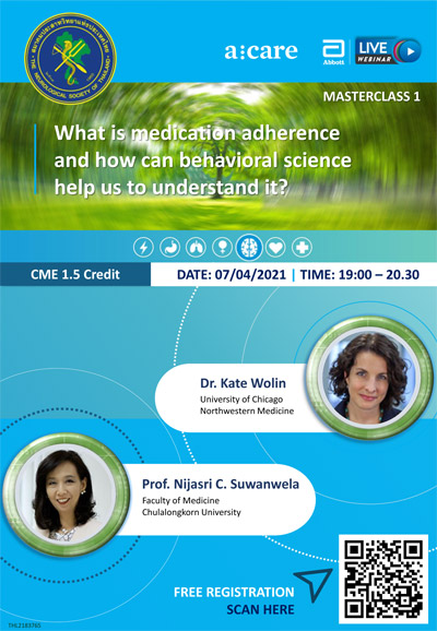 ขอเรียนเชิญแพทย์ผู้สนใจ มารับชม  LIVE Webinar a:care masterclass 1- What is medication adherence and how can behavioral science help us to understand it?