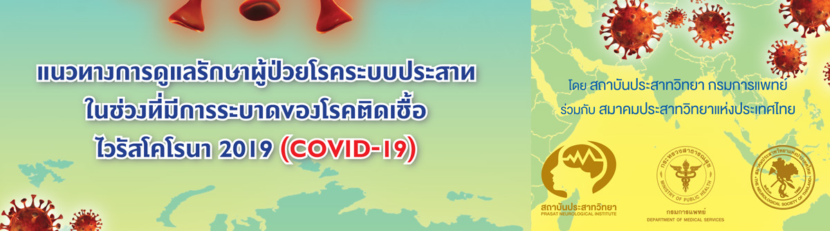 http://www.neurothai.org/content.php?id=374